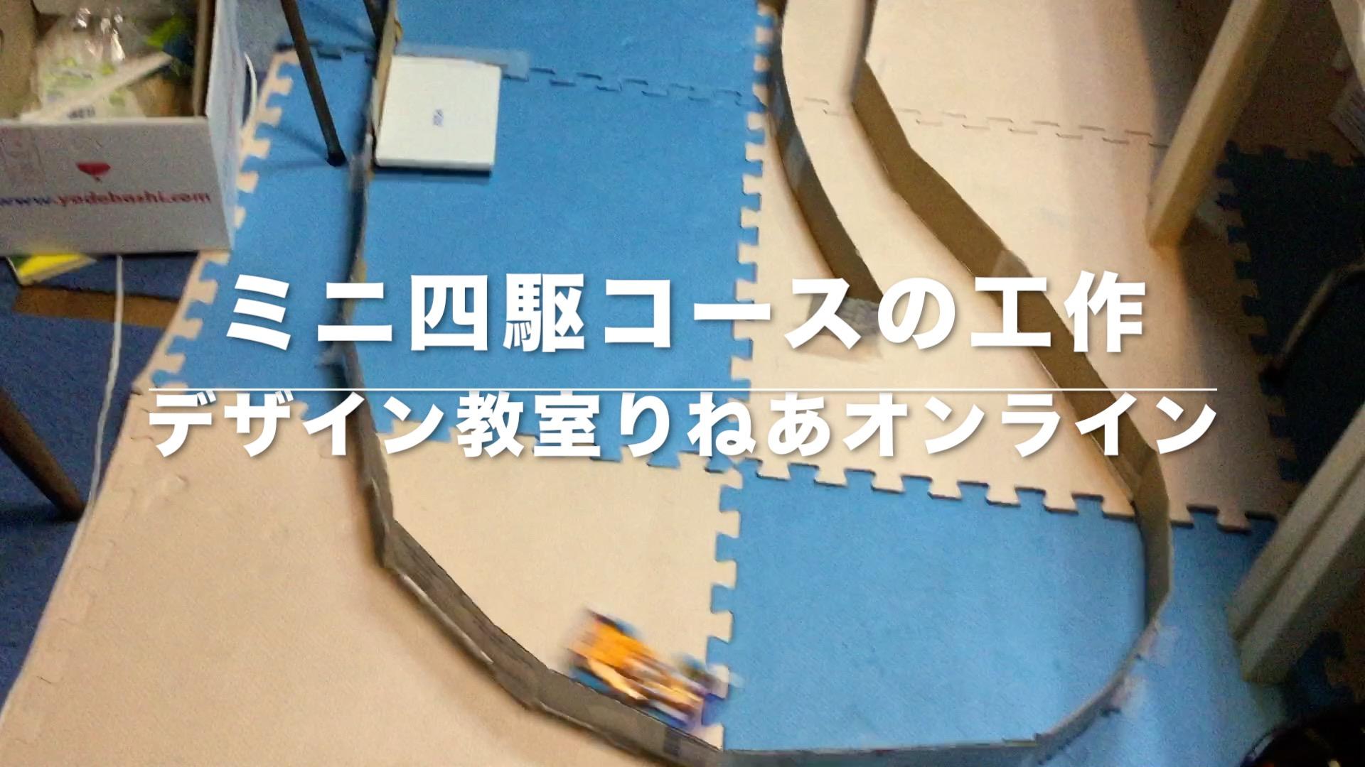 ミニ四駆コース工作